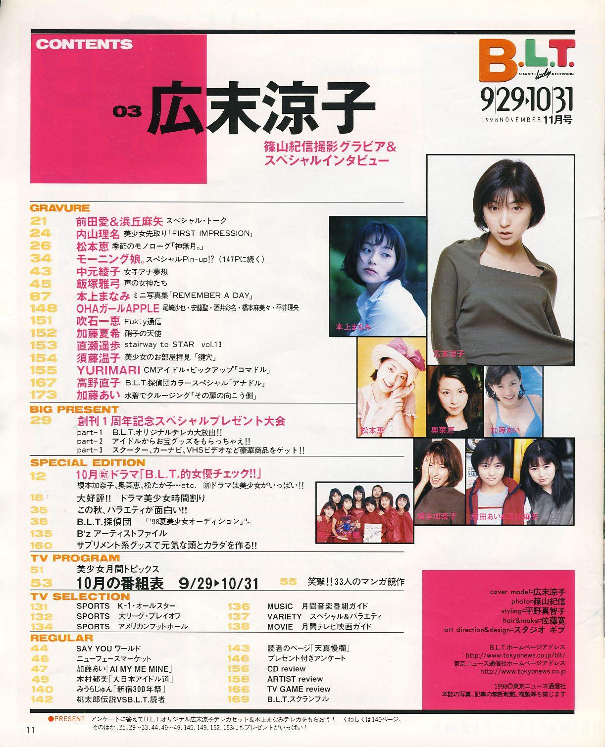 Календарь за 1998-1999